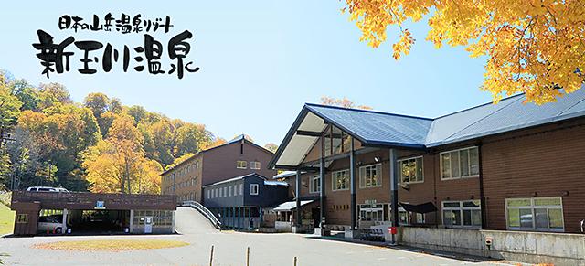 「新玉川温泉」の画像検索結果